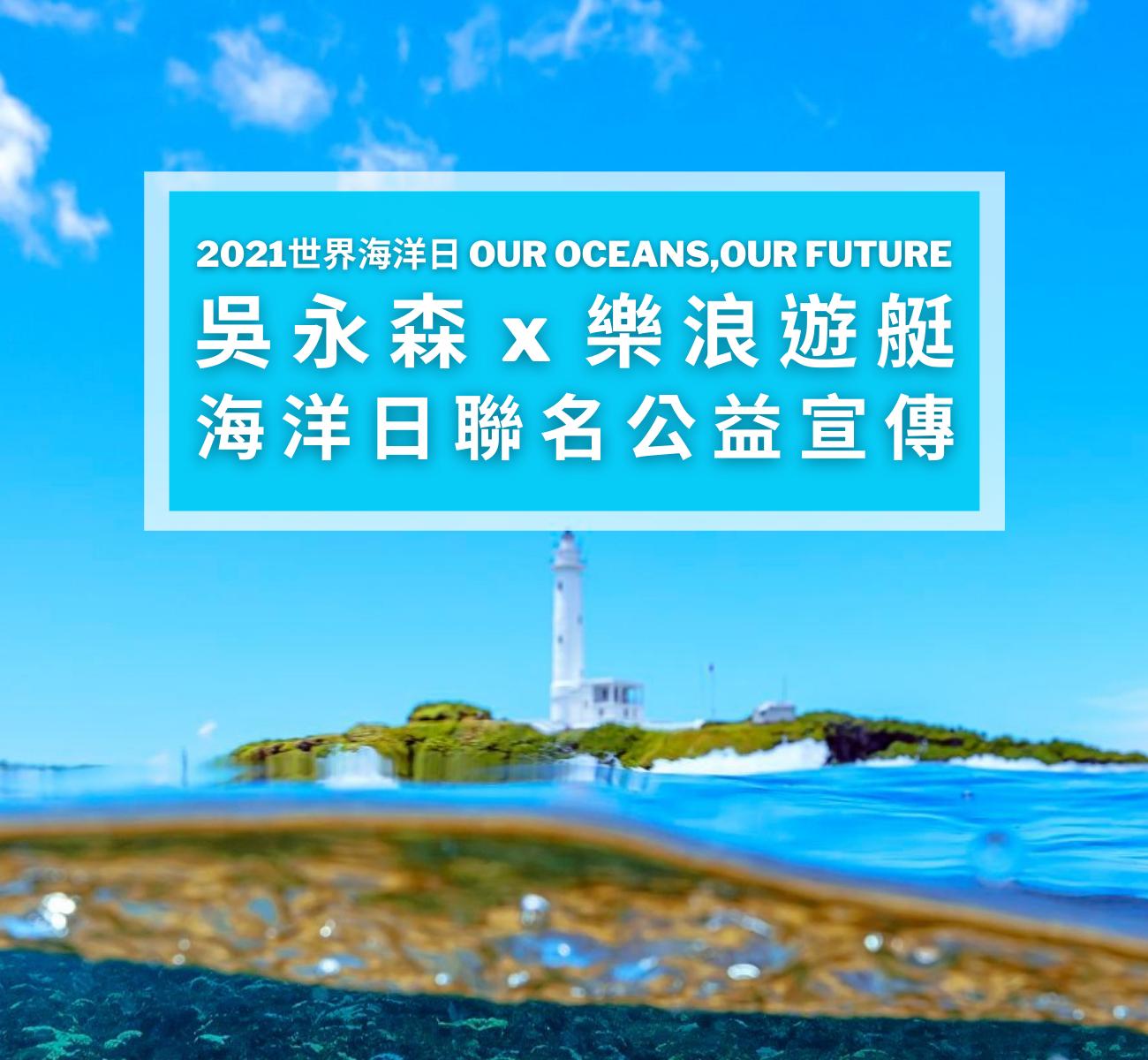 2021國際世界海洋日,吳永森公益聯名宣傳活動